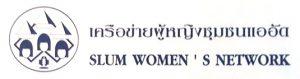 เครือข่ายผู้หญิงชุมชนแออัด